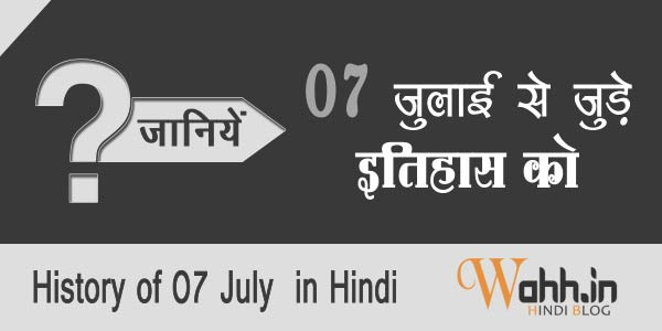 7-July-Aaj-Ka-itihaas-History