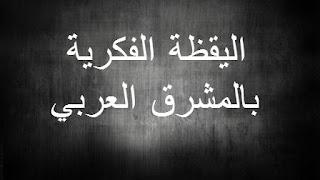 اليقظة الفكرية بالمشرق العربي