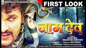 Nagdev Bhojpuri Movie