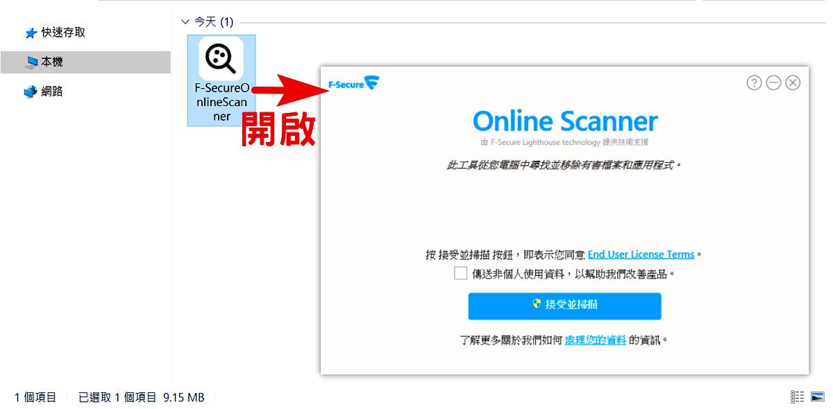 F-Secure Online Scanner 免費線上病毒掃描