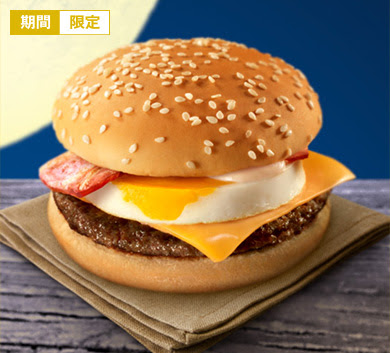 The Cheese Tsukimi Burger