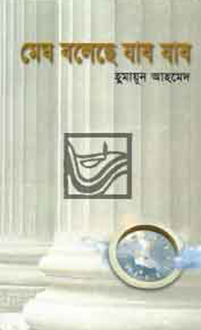 book review on moyurakkhi by humayun