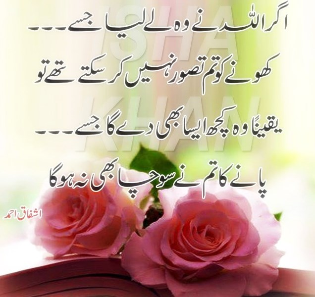Beautiful Islamic Quotes In Urdu With Images Urdu Poetry World