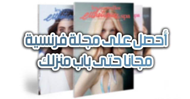 أحصل على عدد مجاني من مجلة Les Nouvelles Esthétiques & Spa Magazine حتى بيتك