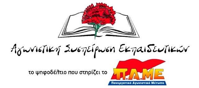 Αγωνιστική Συσπείρωση Εκπαιδευτικών Αργολίδας: 24ωρη απεργία στις 11 Ιανουαρίου