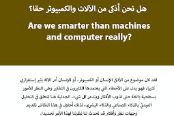 هل نحن أذكى من الآلات والكمبيوتر حقا؟ Are we smarter than machines and computer really?