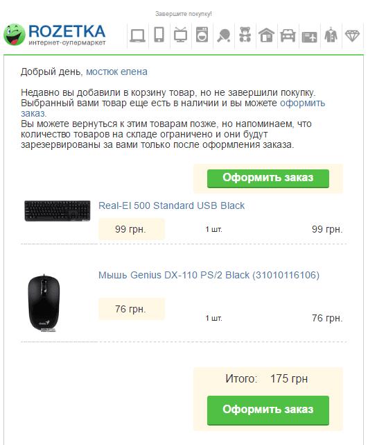 кинутий_кошик