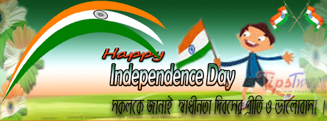 Bangla Happy Independence Day Facebook Cover Photo