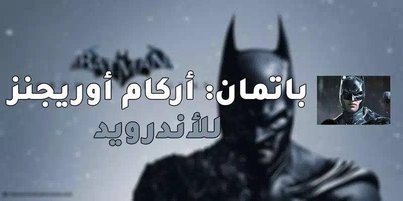 تحميل لعبة باتمان للأندرويد كاملة apk & obb