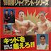 Main Event: The British Bulldogs vs. The Malenko Brothers