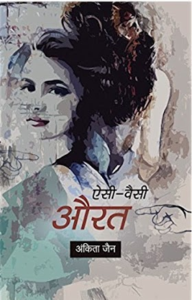 Book Review: ऐसी-वैसी औरत - अंकिता जैन (Aisi Waisi Aurat by Ankita Jain)