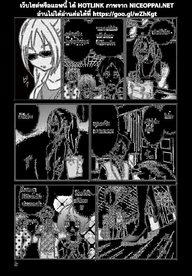 Osake wa Fuufu ni Natte Kara - หน้า 6