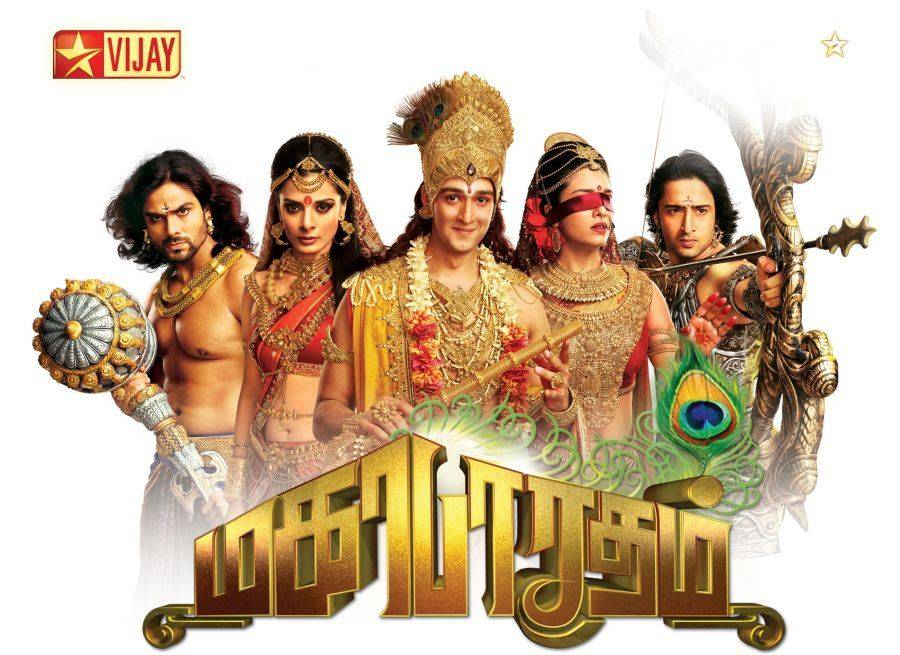 mahabharatham vijay tv full episode download tamilrockers