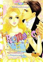 ขายการ์ตูน Romance เล่ม 192