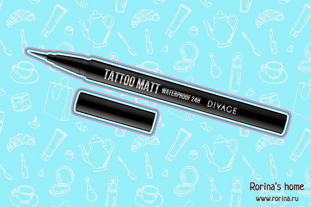 Жидкая подводка с кисточкой Divage Tattoo Matt Waterproof