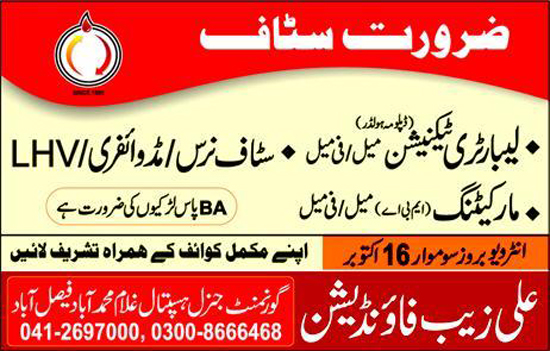 Laboratory Technician, Staff Nurse, Marketing staff Job In Ali Zaib Foundation Faisalabad