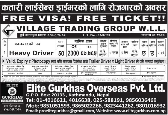 Free Visa & Free Ticket, Jobs For Nepali In Qatar, Salary -Rs.67,000/
