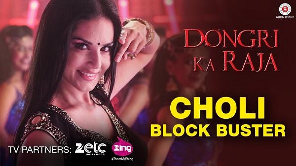 Choli Block Buster Dongri Ka Raja Sunny Leone Songs 2017 Meet Bros Gashmir Mahajani Reecha Mamta Sharma