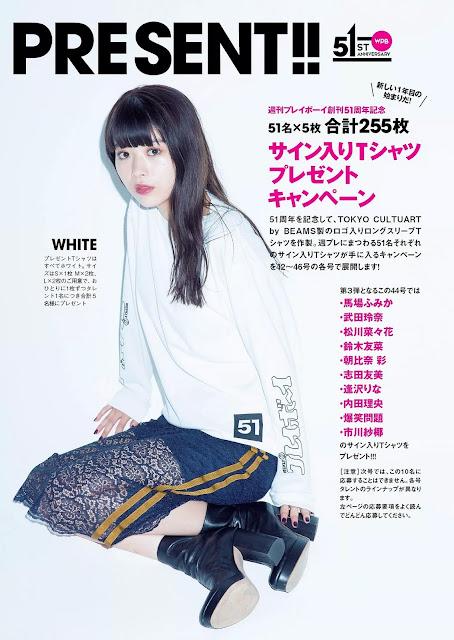 Baba Fumika 馬場ふみか Special Mini Photobook 2014-2017