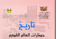 ملخص كامل لتاريخ اول ثانوي اليمن مع حل اسئلة تقويم الوحدات