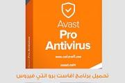 تحميل برنامج افاست انتي فيروس برو Avast Pro Antivirus 2018 للحماية من الفيروسات