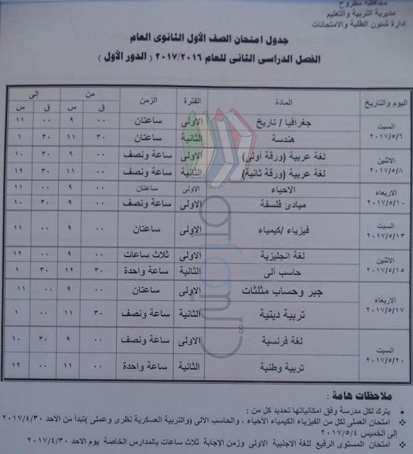 جدول امتحانات الصف الأول الثانوي 2017 الترم الثاني محافظة مطروح