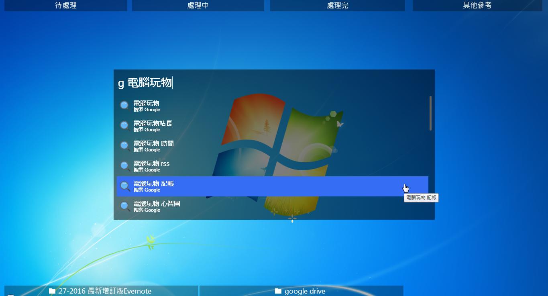 Wox 可用外掛強化的 Windows 快捷啟動列,免費開源