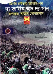 The Virgin Of The Sun Bengali ebook