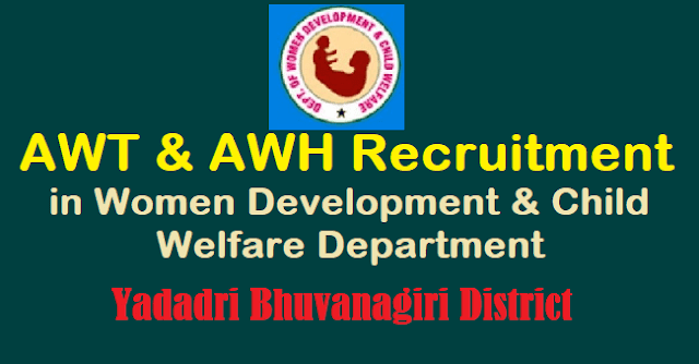 Anganwadi Helpers Posts, Anganwadi Recruitment, Anganwadi Teachers Posts, AWH Posts, AWT Posts, Department of Women Development and Child Welfare, Yadadri Bhuvanagiri District, TS Jobs, WDCW Recruitment