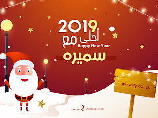 صور العام الجديد 2019 احلى مع سميرة