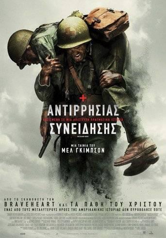 Hacksaw Ridge (2016) ταινιες online seires xrysoi greek subs