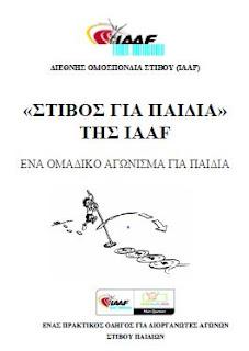 http://www.segas.gr/files/IAAF_Kids_Athletics_-Greek.pdf?lbisphpreq=1