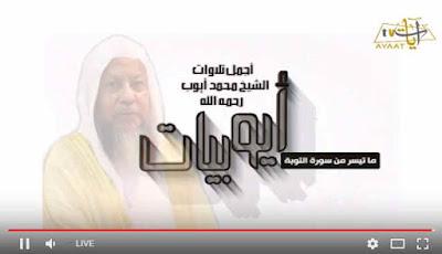 البث المباشر يتيوب لقناة ايات للقرآن الكريم 2018