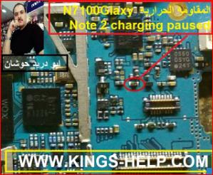 حل مشكلة الشحن سامسونج نوت 2 N7100 والمقاومه الحراريه