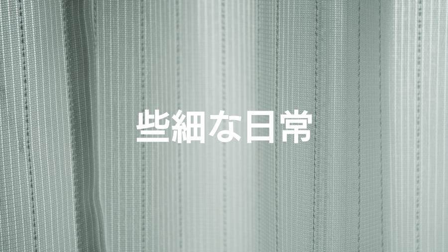 些細な日常の基本バナー(晴れた日の部屋の薄いカーテンの背景に真っ白な文字)