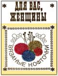 http://lili-lilya2009.narod.ru/flash/flesh_alhbom/vyazanie.swf