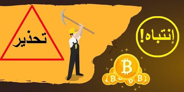 mining-alert-minerBlock-free-token-mining-difficulty