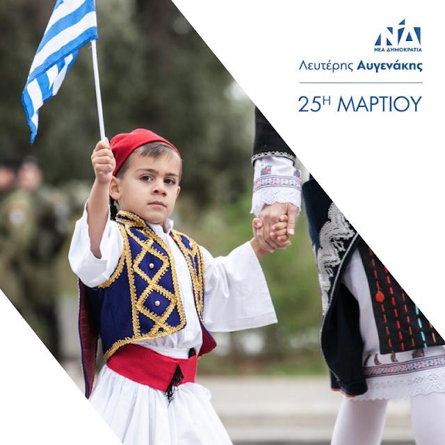Το μήνυμα του  Λευτέρη Αυγενάκη για την Εθνική Επέτειο της 25ης Μαρτίου
