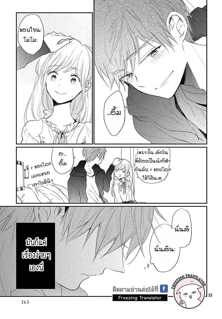 Inuwashi Momo wa Yuruganai - หน้า 32