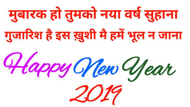 Beautiful Nav Varsh Wishes In Hindi, Good Bye SMS in Hindi