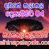 Lagna Palapala Ada Dawase  | ලග්න පලාපල | Sathiye Lagna Palapala 2019 | 2019-12-04