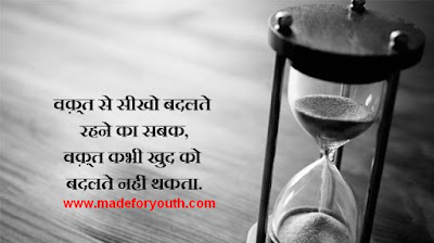 Hindi Life Quotes for Whatsapp - व्हाट्सप्प लाइफ स्टेटस