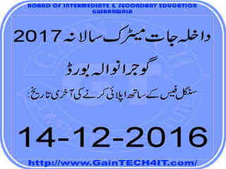 Admission Matric Annual 2017-2018 Gujranwala Board