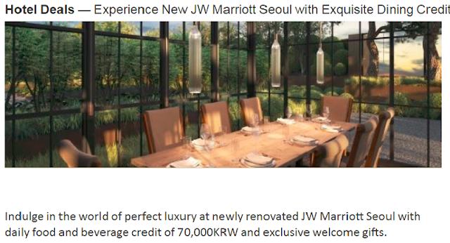 入住全新的首爾JW 萬豪酒店 JW Marriott Hotel Seoul 新開業優惠Opening Promotion(2018/10/09 前)