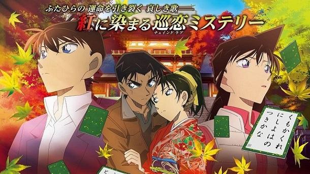 Detective Conan Movie 21: The Crimson Love Letter Subtitle Indonesia