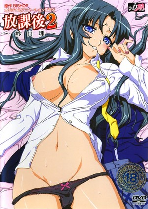 Houkago 2: Sayuri