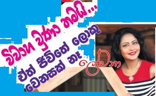 Lochana Imashi Hot & Glamors LankanTele Actress