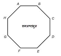 Octagonal in hindi