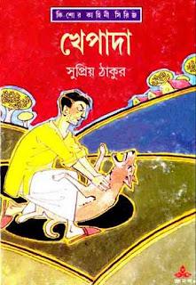 খেপাদা - সুপ্রিয় ঠাকুর  Khepada by Supriya Tagore