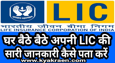 LIC policy ki sari jankari apne mobile par kaise dekhte hai.puri jankari step by step hindi me. Lic policy status in hindi